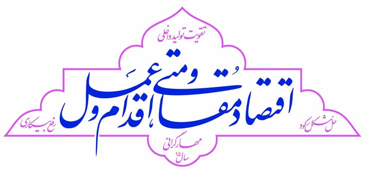 شعار سال 1395 مقام معظم رهبری