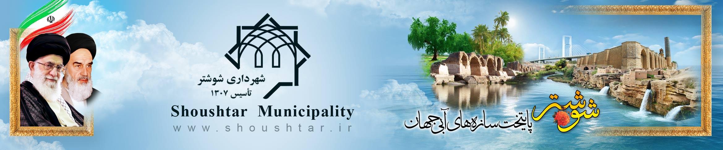 پایگاه رسمی اطلاع رسانی شهرداری شوشتر